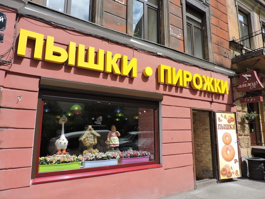 Pyshki-mangiare-a-san-pietroburgo