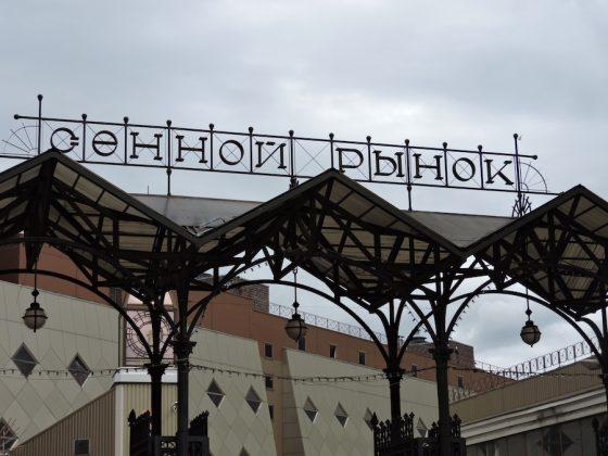 I luoghi principali di delitto e castigo: sennaya market