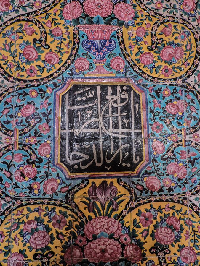 Un particolare della decorazione della Nasir al-Molk Mosque